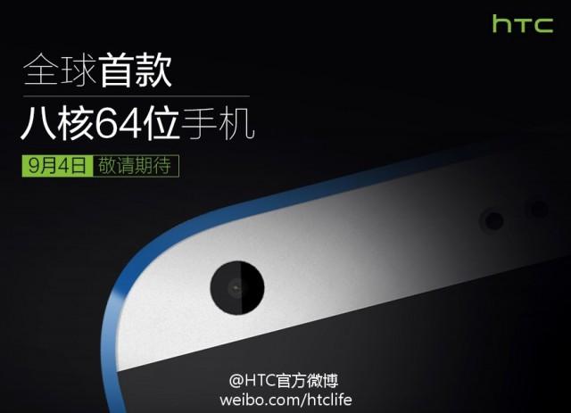 Реклама HTC Desire 820