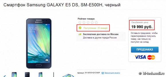 Samsung Galaxy E5 цена