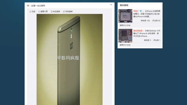 Металлический OnePlus 2