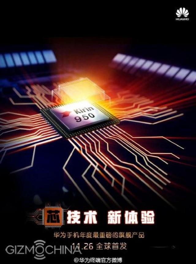 Huawei Mate 8 и Kirin 950