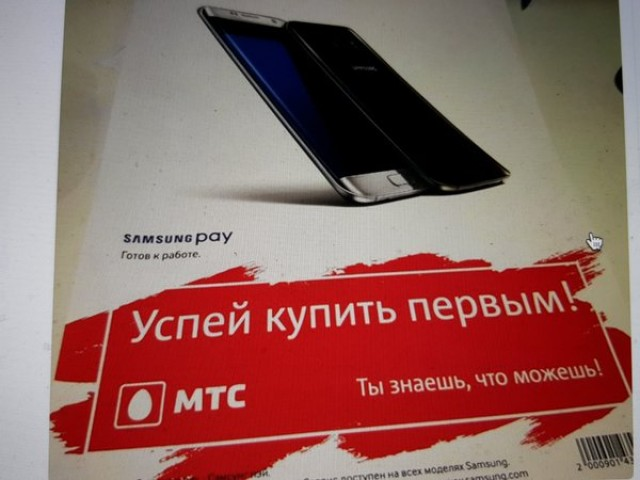 Samsung Galaxy S7 и Samsung Pay